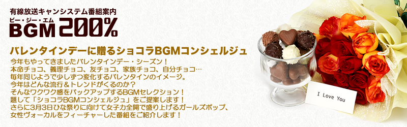 BGMセレクション 2015年2月のおすすめチャンネル