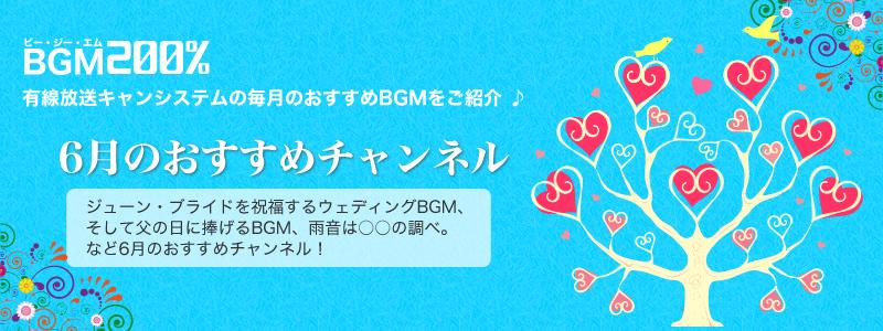 BGMセレクション 2016年6月のおすすめチャンネル