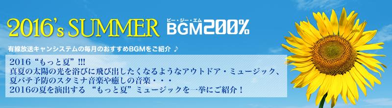BGMセレクション 2016年8月のおすすめチャンネル
