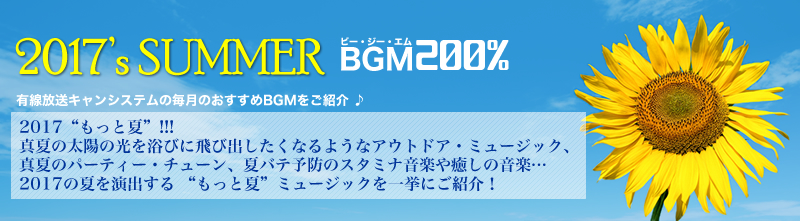 BGMセレクション 2017年8月のおすすめチャンネル