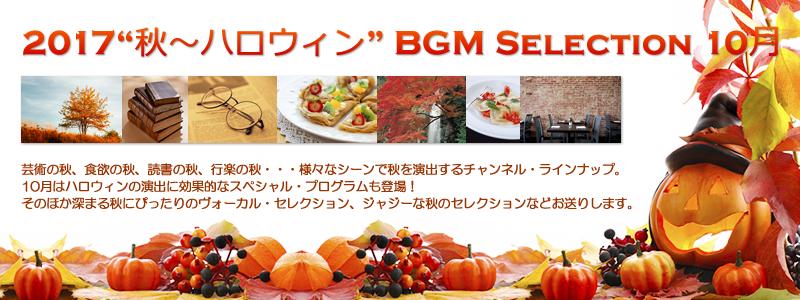 BGMセレクション 2017年10月のおすすめチャンネル