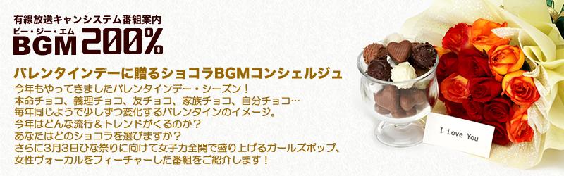 BGMセレクション 2018年2月のおすすめチャンネル
