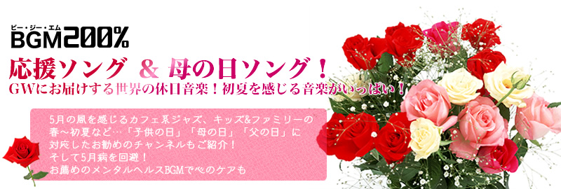 BGMセレクション 2018年5月のおすすめチャンネル