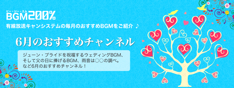 BGMセレクション 2018年6月のおすすめチャンネル