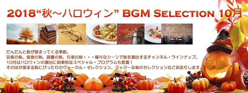 BGMセレクション 2018年10月のおすすめチャンネル
