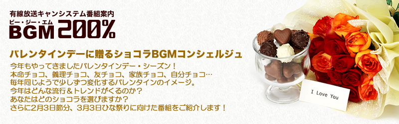 BGMセレクション 2019年2月のおすすめチャンネル
