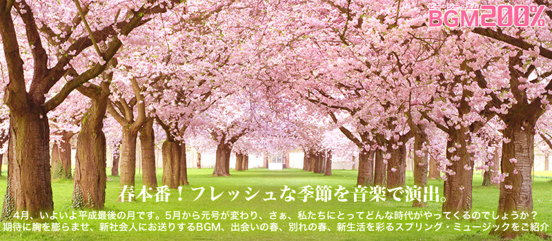 BGMセレクション 2019年4月のおすすめチャンネル