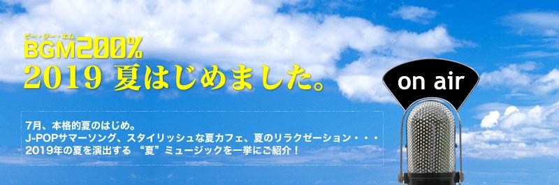 BGMセレクション 2019年7月のおすすめチャンネル