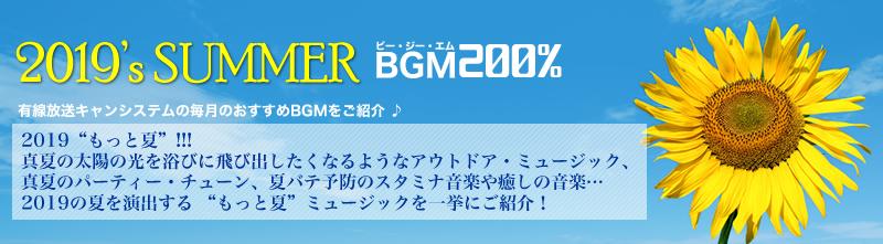 BGMセレクション 2019年8月のおすすめチャンネル