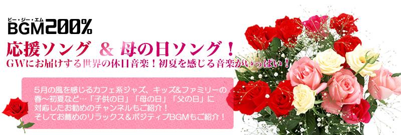 BGMセレクション 2020年5月のおすすめチャンネル