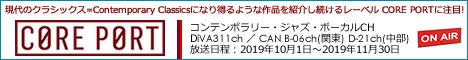 有線放送キャンシステム PICK UP【コンテンポラリー・ジャズ・ボーカル】CORE PORT(コアポート)特集