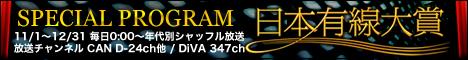 日本有線大賞スペシャルプログラム