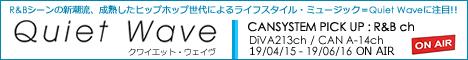 CANSYSTEM PICK UP 【R&B】R&Bシーンの新潮流、成熟したヒップホップ世代によるライフスタイル・ミュージック=Quiet Waveに注目!!