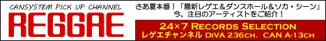 有線放送キャンシステム レゲエチャンネル:24×7 Recordsセレクト「最新レゲエ&ダンスホール&ソカ・シーン」から今、注目のアーティストをご紹介!