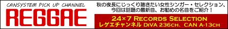 有線放送キャンシステム レゲエチャンネル:24×7 Recordsセレクト「秋の夜長にじっくり聴きたい女性シンガー・セレクション」