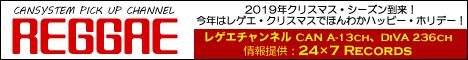 有線放送キャンシステム PICK UP【レゲエ】レゲエ・クリスマスでほんわかハッピー・ホリデー!