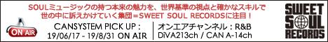 CANSYSTEM PICK UP 【R&B】SOULミュージックの持つ本来の魅力を、世界基準の視点と確かなスキルで世の中に訴えかけていく集団=SWEET SOUL RECORDS(スウィートソウルレコード)に注目!